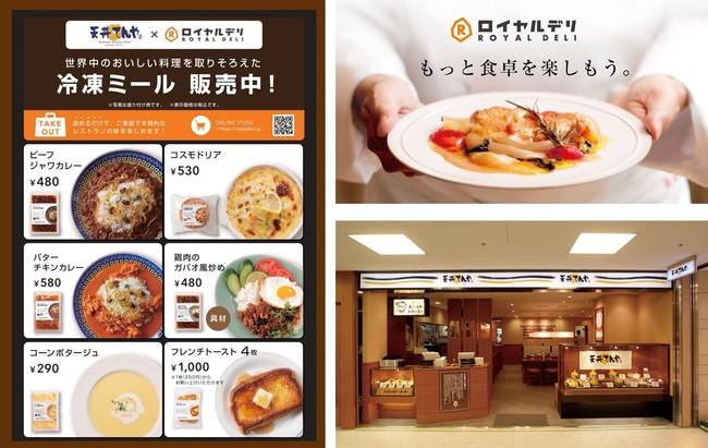 「ロイヤルデリ」「天丼てんや」イメージ