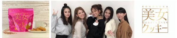 【グルテン0%・砂糖0%】美女クッキーBeauce Bran発売! 関西中心に活動する5人の人気インスタグラマーとの共同開発 ~スーパーフード米ぬかのおやつdeダイエット・美女活・腸活を応援~