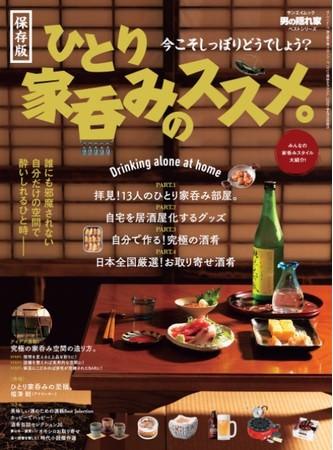 今夜、しっぽりどうでしょう?男の隠れ家 別冊『ひとり家呑みのススメ。』3月3日(水)発売