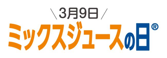 ~3月9日はミックスジュースの日~ 大阪・おおきにコーヒーにて記念日イベント開催のお知らせ