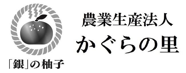 農業生産法人かぐらの里(宮崎県西都市)