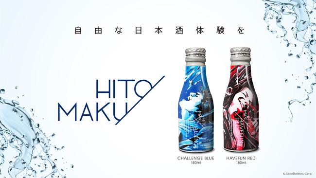 HITOMAKU_メイン画像