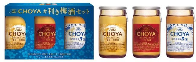 The CHOYA  #利き梅酒セット