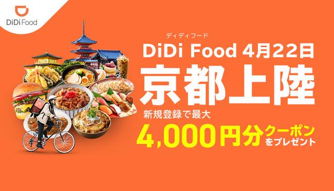 「DiDi Food」が4月22日、京都でサービス開始 新規登録で最大4,000円分クーポンプレゼント!