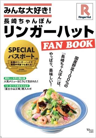 『みんな大好き! 長崎ちゃんぽんリンガーハットFAN BOOK』(宝島社)