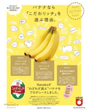 バナナをメディアとして展開する新しい試み。『こだわリッチ』が消費者に届くまでのSDGsの取り組みも記事化。