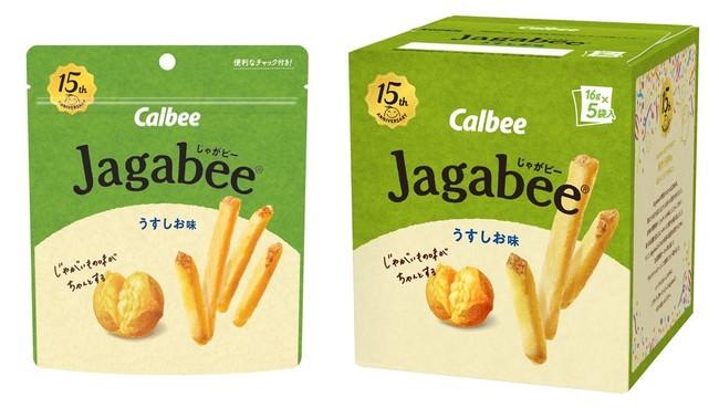 「Jagabee うすしお味/バターしょうゆ味」は 順次、15周年記念パッケージに切り替わります。