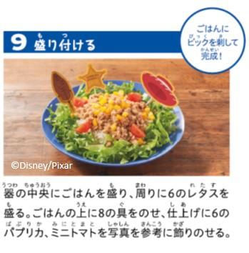ふりがなが振られ、野菜の調理の仕方や盛り付け方が写真で分かりやすく説明されたレシピ(一部抜粋)