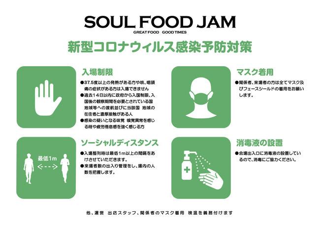 ©SOUL FOOD JAM 実行委員会