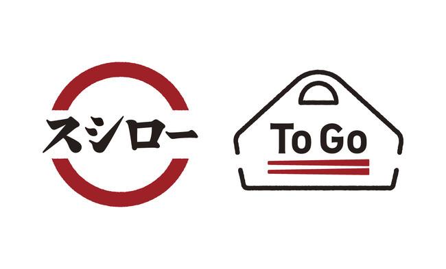 『スシロー To Go』の目印となるロゴ