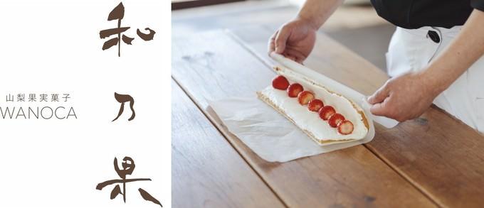 山梨の果物をふんだんに使用した新スイーツブランド『和乃果』が誕生