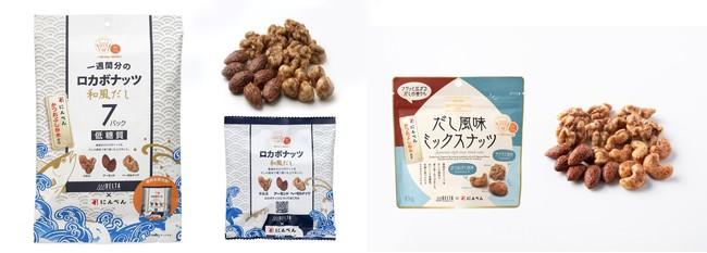 コラボ商品「一週間分のロカボナッツ 和風だし」「だし風味 ミックスナッツ」デルタインターナショナルより新発売