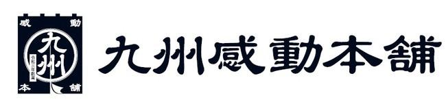 『阿蘇のバラフェア』開催中!博多マルイに阿蘇のオーガニック栽培のバラを使用したスイーツや化粧品などが大集合!