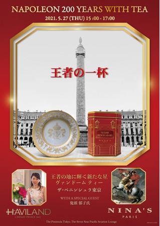 ナポレオン没後200周年記念アフタヌーンティーイベント「王者の一杯」