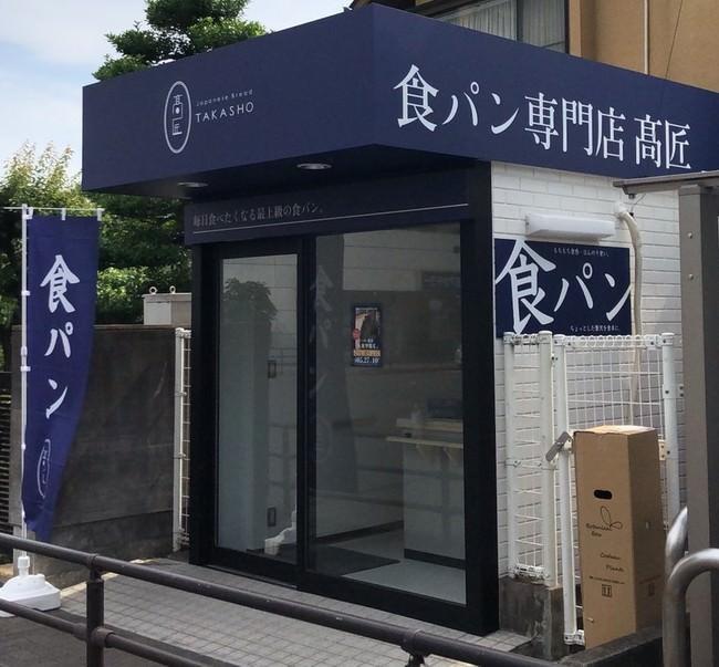 髙匠 大泉学園店