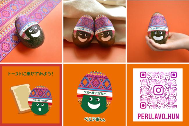 ペルー産アボカドの日本向けプロモーション、イメージキャラクター「ペルアボくん」を使い、Instagramプレゼントキャンペーンや店頭プロモーションを展開