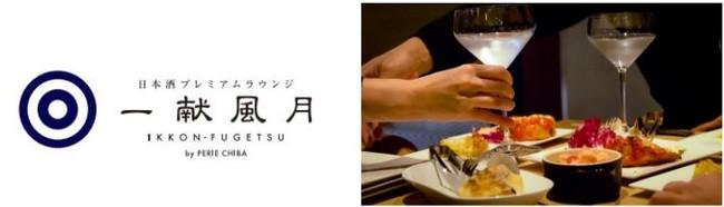 日本酒プレミアムラウンジ「一献風月 by PERIE CHIBA」が6月21日(月)17時グランドオープン!