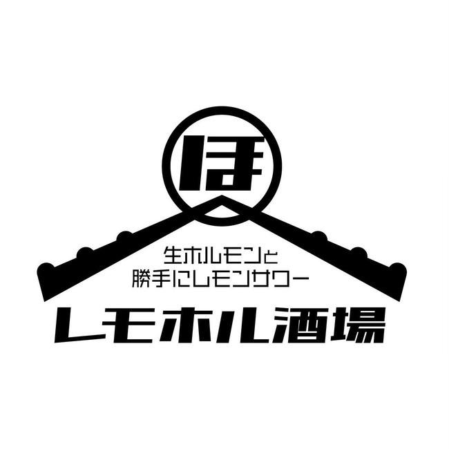 レモホル酒場ロゴ