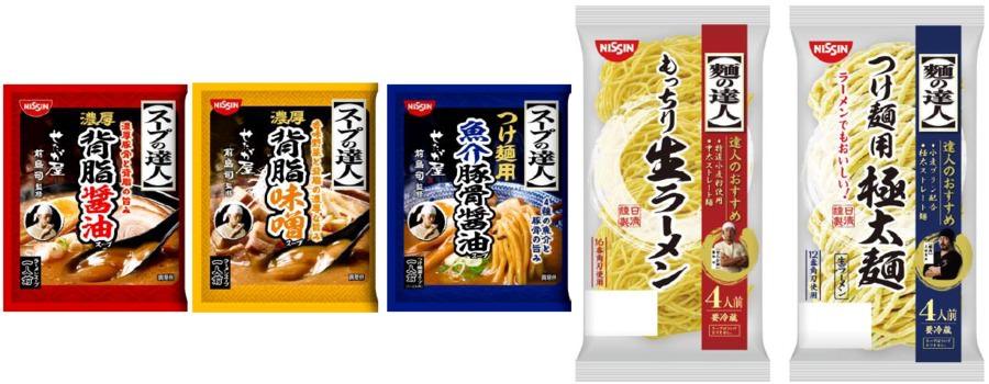 「スープの達人」シリーズ3品、「麺の達人」シリーズ2品 (8月30日発売)