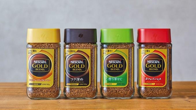 【レビュー】リニューアルする「ネスカフェ ゴールドブレンド」を全種類飲んでみた