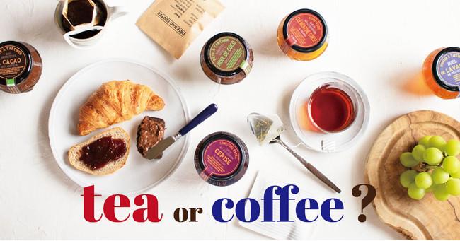 2021年9月2日(木)~2021年9月30日(木)「贅沢おうちモーニング:ティー・オア・コーヒー?」