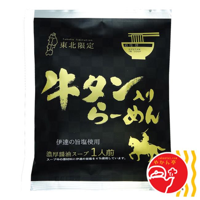 宮城県 牛タン入りらーめん 濃厚醤油スープ