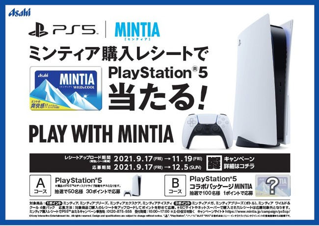 「ミンティア」を買ってPlayStation®5を当てよう 9月17日よりプレゼントキャンペーン実施