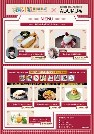 京まふ2021:京まふ限定コラボビジュアルコースターがもらえる!10回目記念「京まふコラボカフェ」をみやこめっせ内カフェ「ABURU」で展開