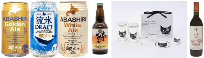 左から網走ビール3缶セット・地ビール(大雪ピルスナー)・北海道限定ネコ酒札幌お土産キット・十勝ワイン山幸