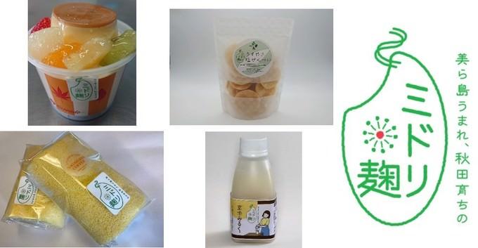 秋田県原産の麹素材「ミドリ麹」を使った米菓・洋菓子などの一般食品の販売を開始