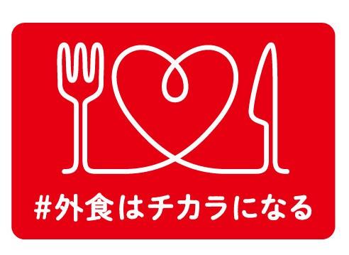 #外食はチカラになるロゴ