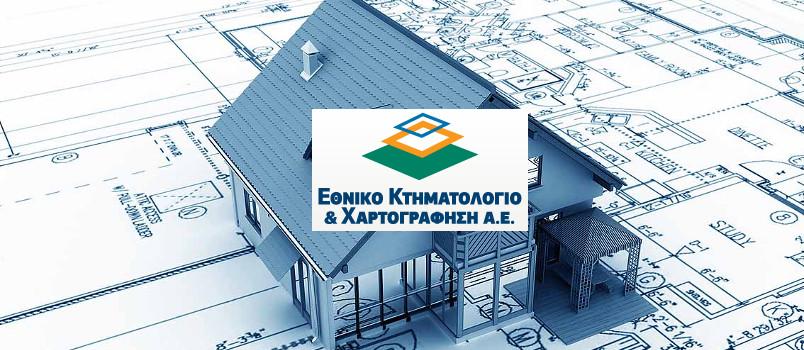Παράταση δηλώσεων ιδιοκτησίας σε οκτώ Περιφερειακές Ενότητες