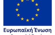Πρόσκληση υποβολής προτάσεων | Επιχειρησιακό Πρόγραμμα «Ανατολική Μακεδονία Θράκη» - Άξονας Προτεραιότητας 3