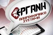 «ΕΡΓΑΝΗ II» - Εφαρμογή του ψηφιακού ωραρίου και της ηλεκτρονικής κάρτας εργασίας