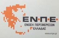 «Ένωση Περιφερειών Ελλάδος» - Tροποποίηση του Π.Δ. 74/2011