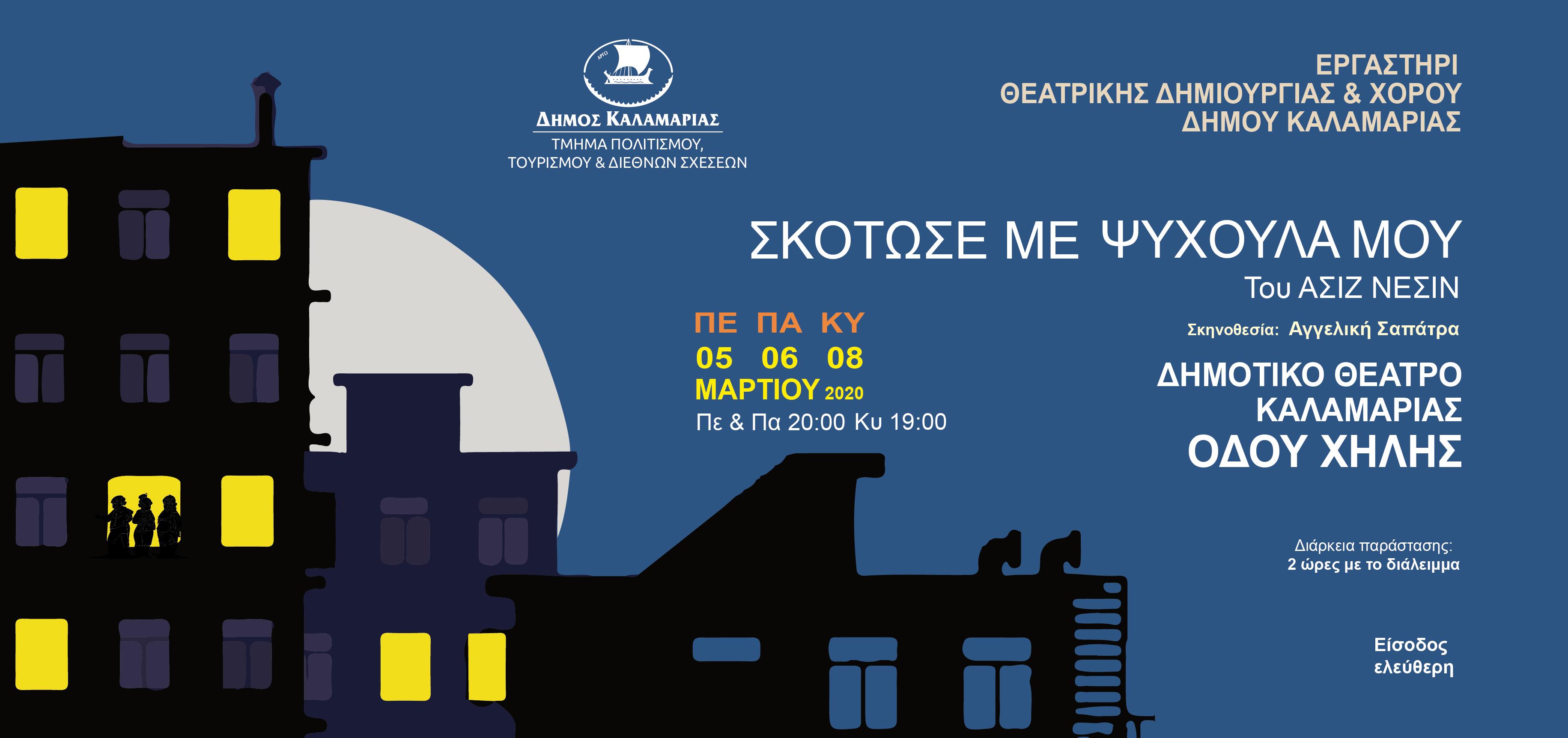 Δήμος Καλαμαριάς | «Σκότωσέ με ψυχούλα μου», στο Δημοτικό Θέατρο Καλαμαριάς  «Οδού Χηλής»