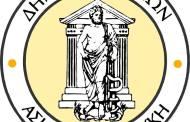 Δήμος Τρικκαίων | 10+1 μέτρα για ελάφρυνση δημοτών - επιχειρήσεων, λόγω COVID-19
