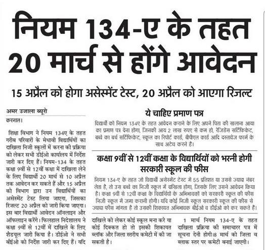 Rule 134A-free admission to private schools in Haryana session 2018-19