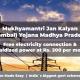 Mukhyamantri Jan Kalyan (Sambal) Yojana Madhya Pradesh