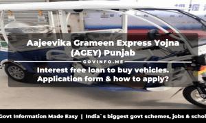 Aajeevika Grameen Express Yojna (AGEY) Punjab