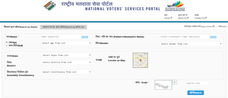 Dowload voter id card - find by name