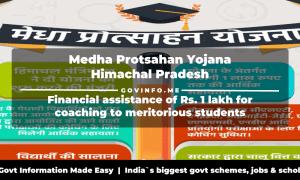 Medha Protsahan Yojana