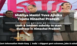 Mukhya Mantri Yuva Ajivika Yojana & Mukhya Mantri Lok Bhawan Yojana