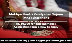 Mukhya Mantri Kandyadan Yojana (MKY)