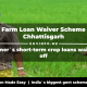 Farm Loan Waiver Scheme Chhattisgarh Farmer`s short-term crop loans waived off