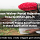 Loan Waiver Portal Rajasthan lwa.rajasthan.gov.in