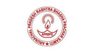 Assam Rashtrabhasha Prachar Samiti Guwahati Recruitment