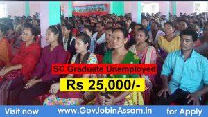 WSC Assam Financial Assistance 2021