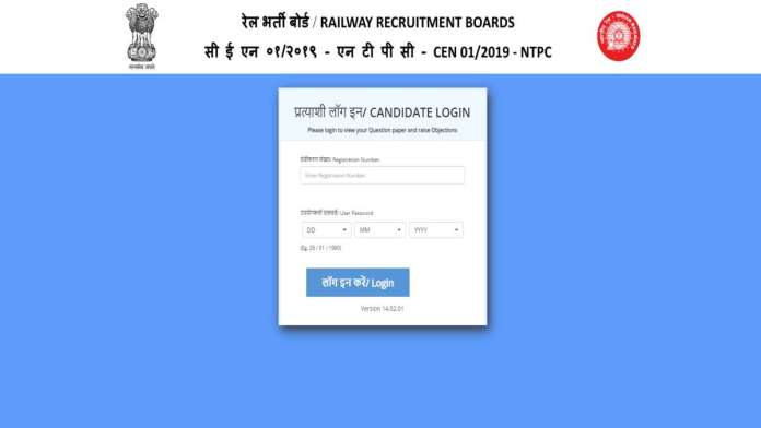 Railway RRB NTPC Various Post All Phase Answer Key 2021