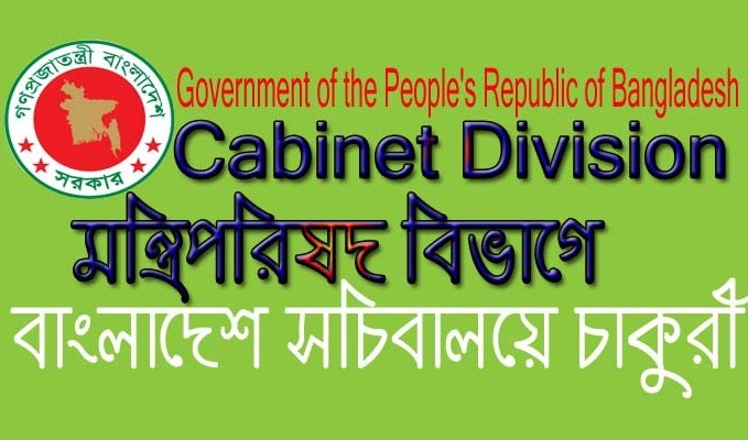 Cabinet Division Job Circular